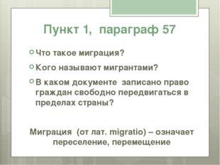 Пункт 1, параграф 57 Что такое миграция? Кого называют мигрантами? В каком до