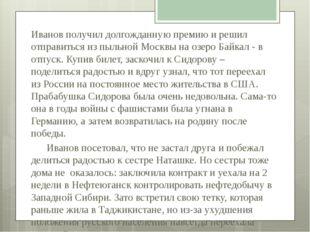 ответы Иванов – временный мигрант Сидоров – эмигрант Прабабушка Сидорова – ре