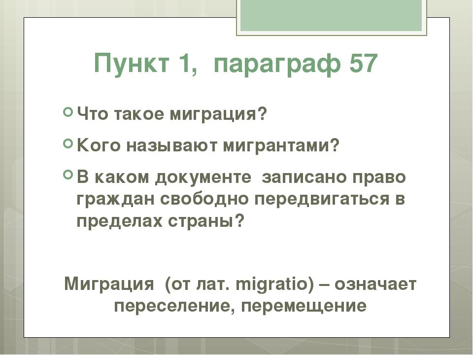 Пункт 1, параграф 57 Что такое миграция? Кого называют мигрантами? В каком до...