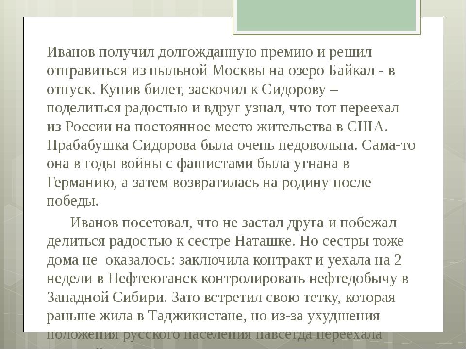 ответы Иванов – временный мигрант Сидоров – эмигрант Прабабушка Сидорова – ре...