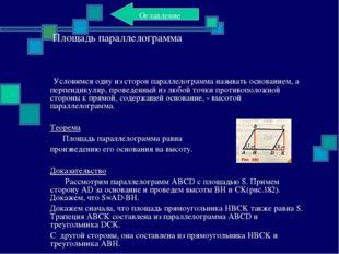 Теорема, обратная теореме Пифагора Треугольник со сторонами 3, 4, 5 часто наз