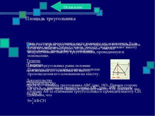 Площадь треугольника Оглавление