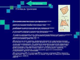 Теорема Пифагора Интересна история теоремы Пифагора. Хотя эта теорема и связы