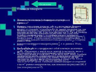 Площадь параллелограмма Условимся одну из сторон параллелограмма называть осн