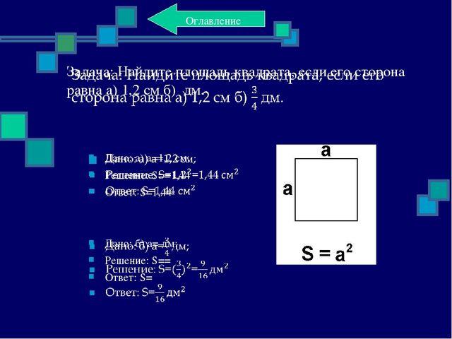 Теорема Пифагора Оглавление
