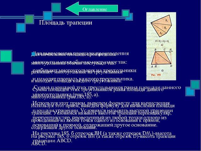 Теорема Пифагора Интересна история теоремы Пифагора. Хотя эта теорема и связы...