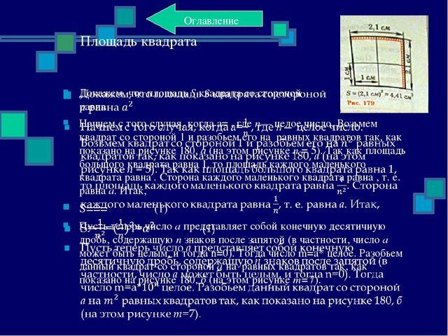 Площадь параллелограмма Условимся одну из сторон параллелограмма называть осн...
