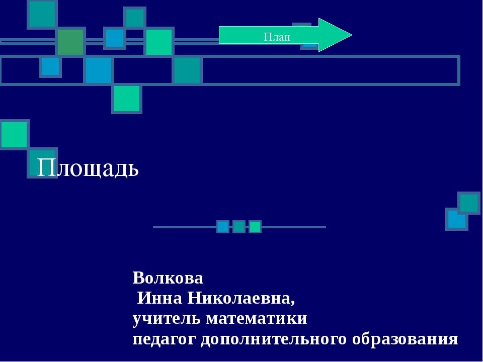 Площадь Волкова Инна Николаевна, учитель математики педагог дополнительного о...