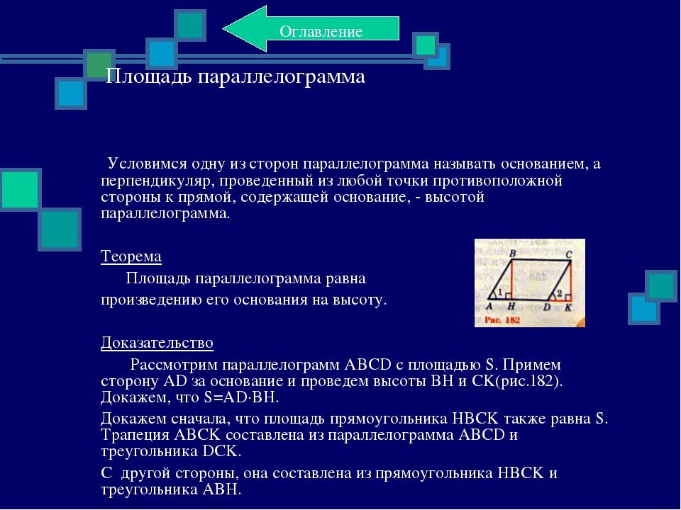 Теорема, обратная теореме Пифагора Треугольник со сторонами 3, 4, 5 часто наз...