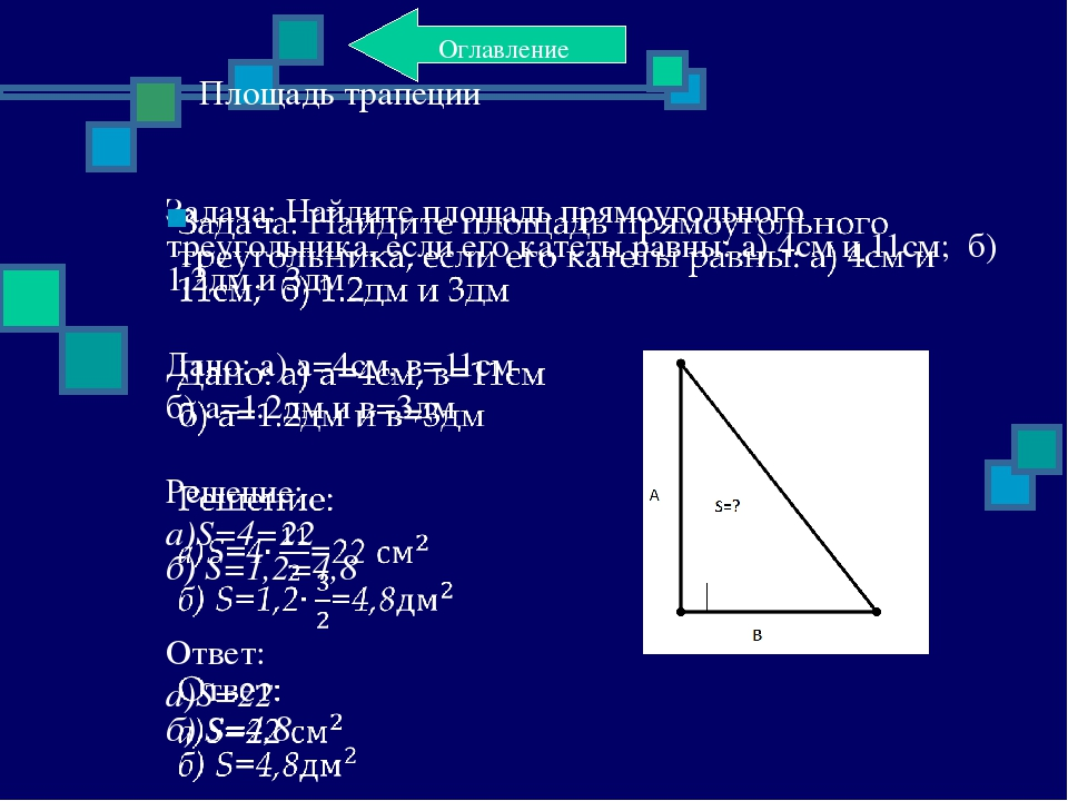 Теорема, обратная теореме Пифагора Оглавление