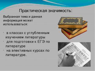 Практическая значимость: Выбранная тема и данная информация может использоват