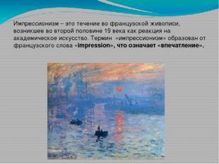 Импрессионизм – это течение во французской живописи, возникшее во второй поло