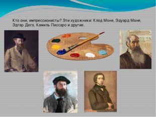 Кто они, импрессионисты? Эти художники: Клод Моне, Эдуард Мане, Эдгар Дега, К