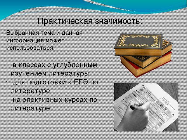 Практическая значимость: Выбранная тема и данная информация может использоват...