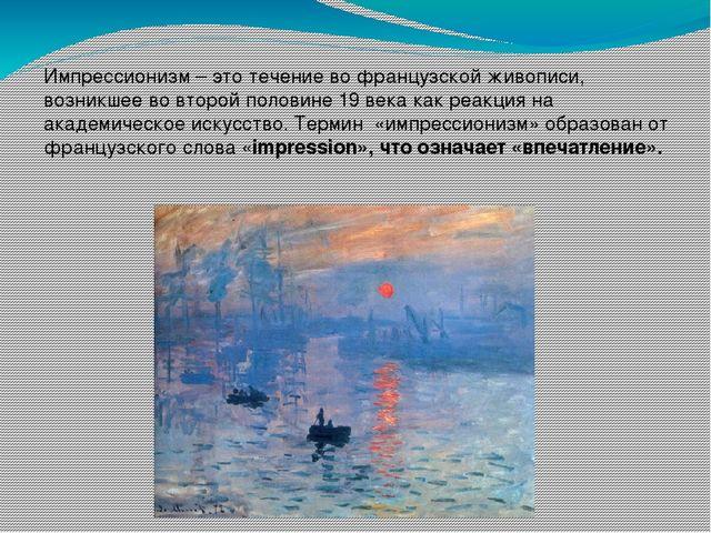 Импрессионизм – это течение во французской живописи, возникшее во второй поло...