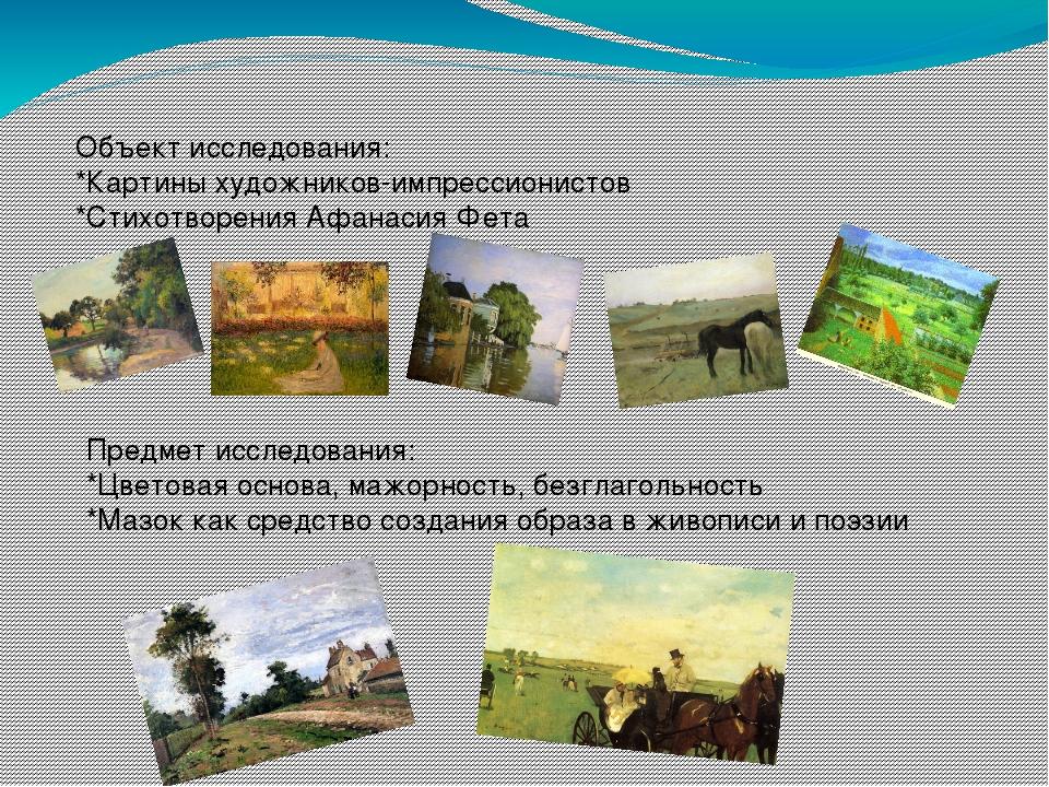 Объект исследования: *Картины художников-импрессионистов *Стихотворения Афана...