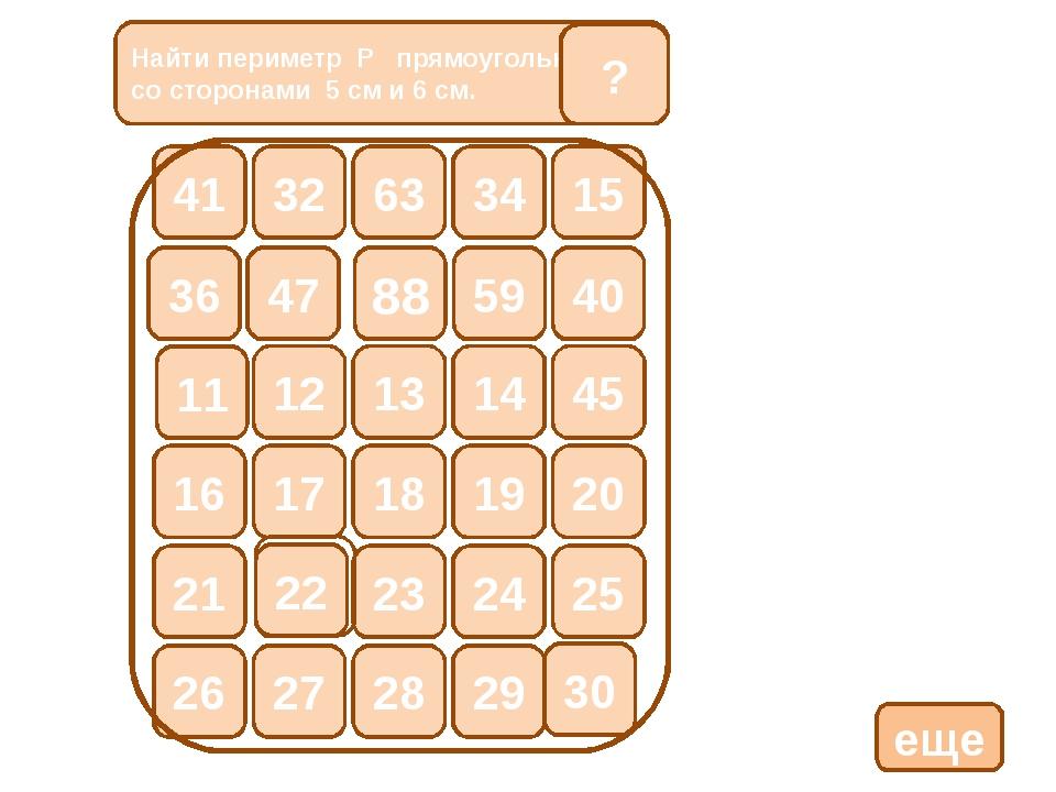 41 32 63 34 15 36 47 88 59 40 22 12 13 14 45 16 17 18 19 20 21 11 23 24 25 На...