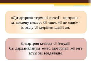 «Дизартрия» термині гректің «артрон» - мүшелену немесе бөлшек және «дис» - бұ