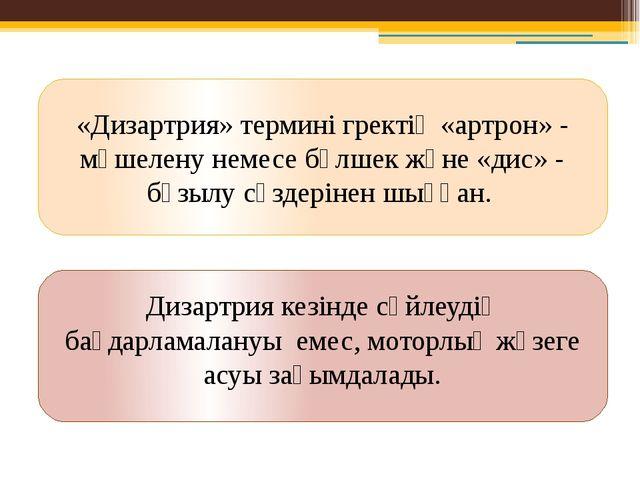 «Дизартрия» термині гректің «артрон» - мүшелену немесе бөлшек және «дис» - бұ...
