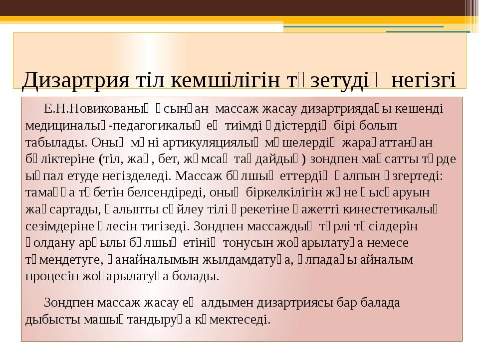 Дизартрия тіл кемшілігін түзетудің негізгі тәсілі – зондпен сылау Е.Н.Новико...