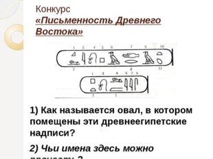1) Как называется овал, в котором помещены эти древнеегипетские надписи? 2) Ч