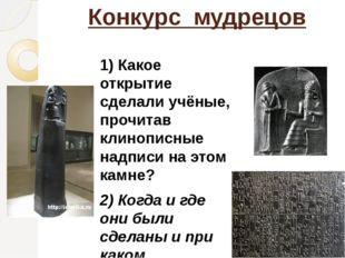 1) Какое открытие сделали учёные, прочитав клинописные надписи на этом камне?