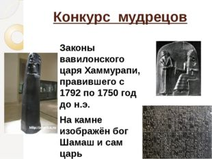 Законы вавилонского царя Хаммурапи, правившего с 1792 по 1750 год до н.э. На
