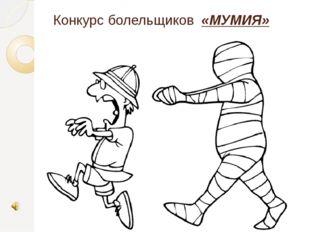 Конкурс болельщиков «МУМИЯ»