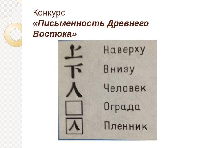 Конкурс «Письменность Древнего Востока»