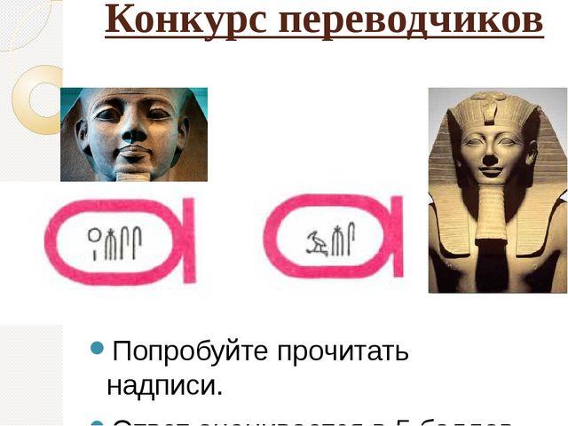 Попробуйте прочитать надписи. Ответ оценивается в 5 баллов. Конкурс переводчи...