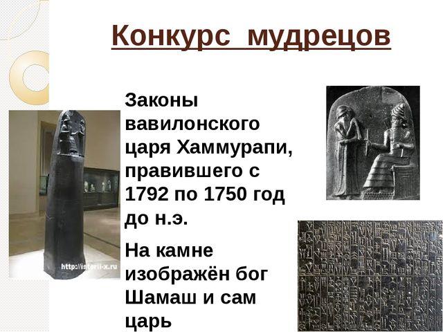 Законы вавилонского царя Хаммурапи, правившего с 1792 по 1750 год до н.э. На...