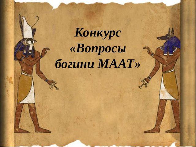 Конкурс «Вопросы богини МААТ»