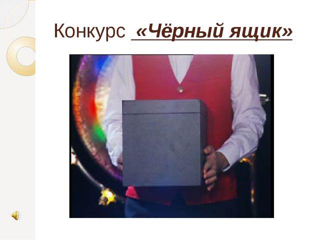 Конкурс «Чёрный ящик»