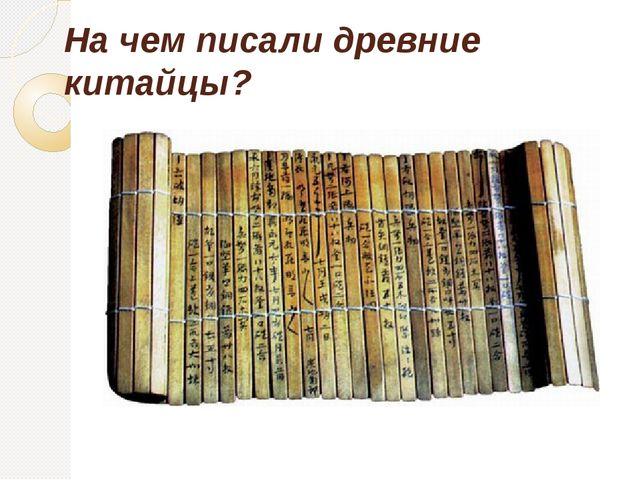 На чем писали древние китайцы?
