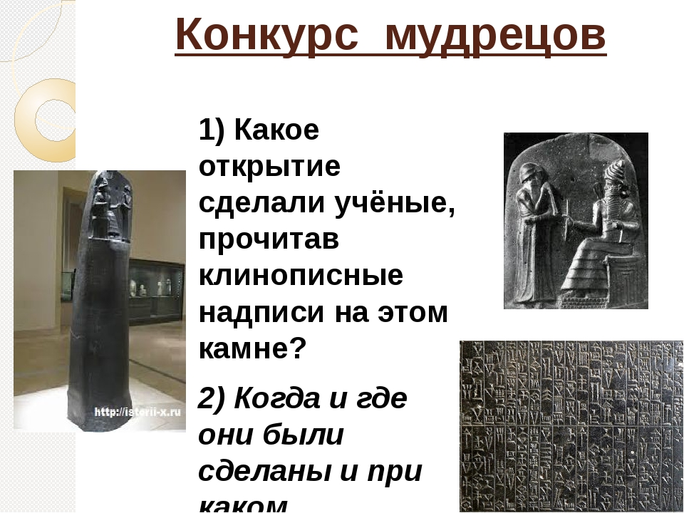 1) Какое открытие сделали учёные, прочитав клинописные надписи на этом камне?...