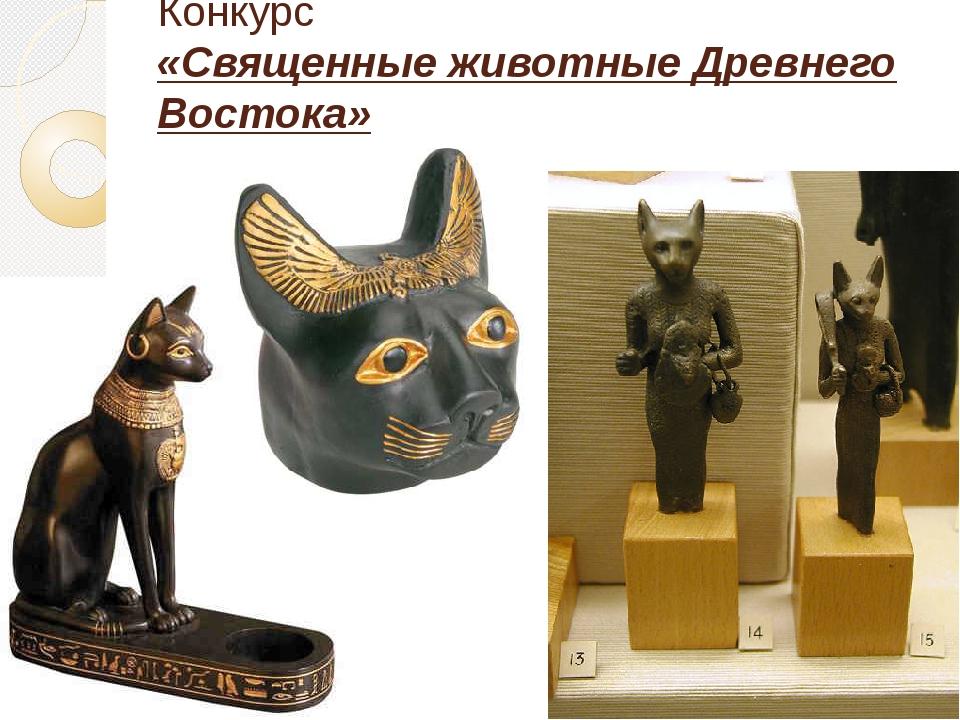 Конкурс «Священные животные Древнего Востока»