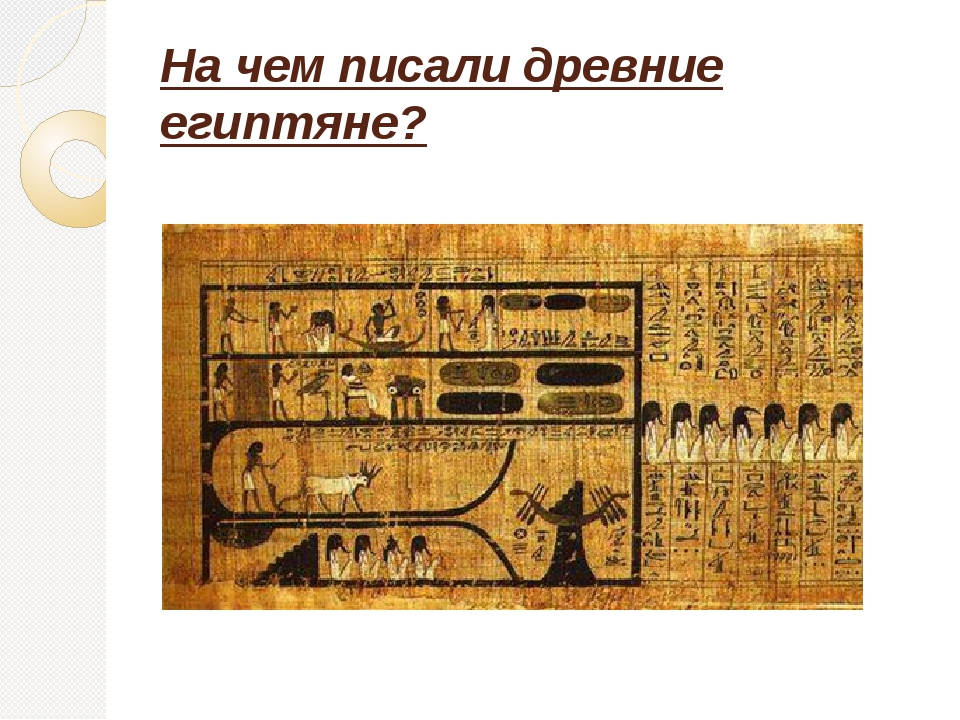 На чем писали древние египтяне?