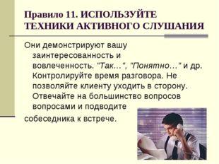 Правило 11. ИСПОЛЬЗУЙТЕ ТЕХНИКИ АКТИВНОГО СЛУШАНИЯ Они демонстрируют вашу заи