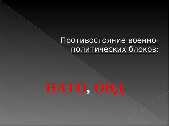 Противостояние военно-политических блоков: НАТО, ОВД