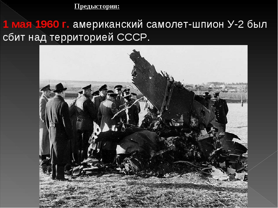 Предыстория: 1 мая 1960 г. американский самолет-шпион У-2 был сбит над террит...