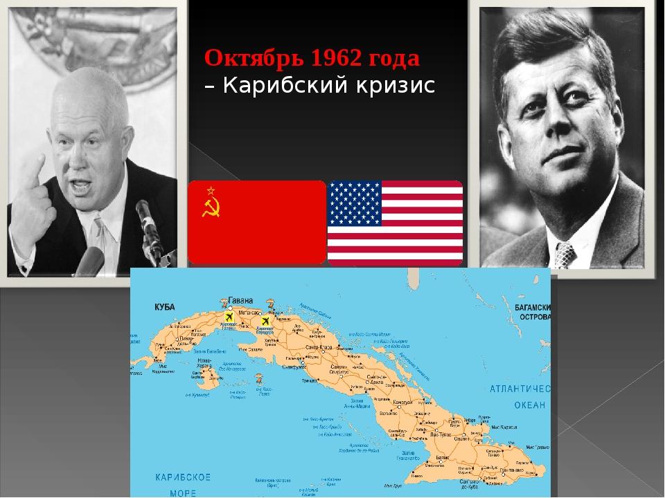 Октябрь 1962 года – Карибский кризис
