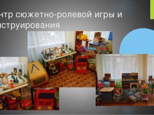 Центр сюжетно-ролевой игры и конструирования