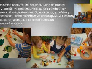 Главной задачей воспитания дошкольников являются создание у детей чувства эмо