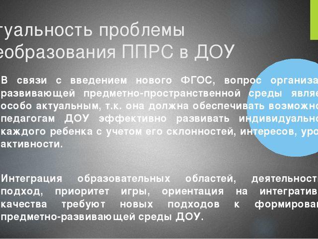 Актуальность проблемы преобразования ППРС в ДОУ В связи с введением нового ФГ...