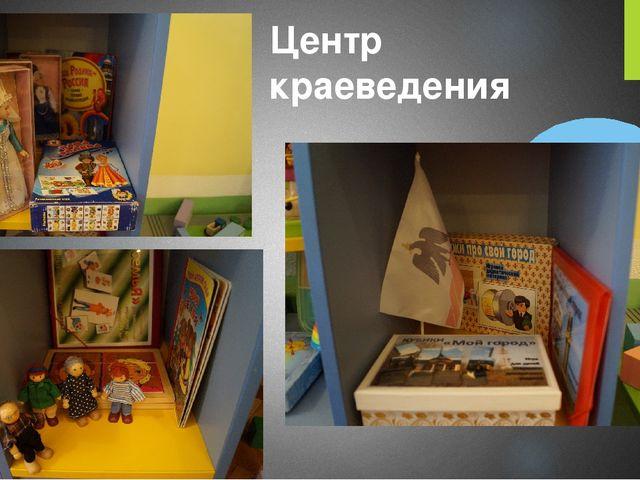 Центр краеведения
