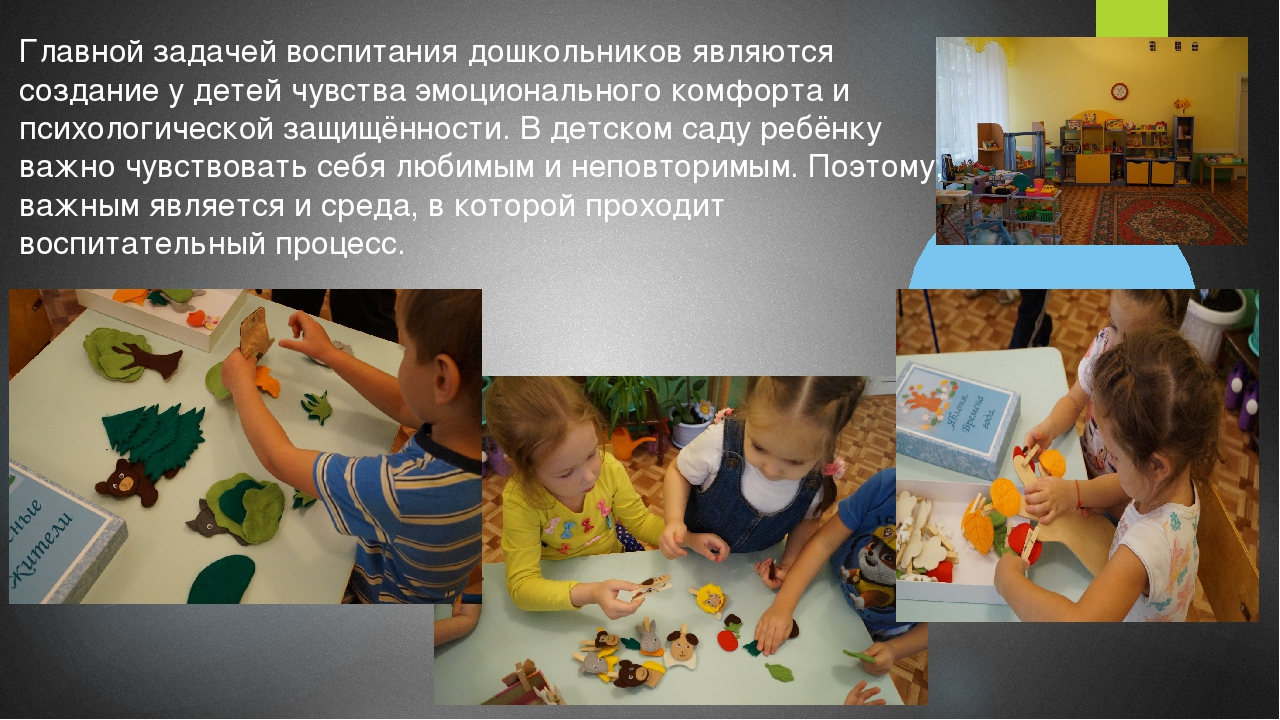 Главной задачей воспитания дошкольников являются создание у детей чувства эмо...