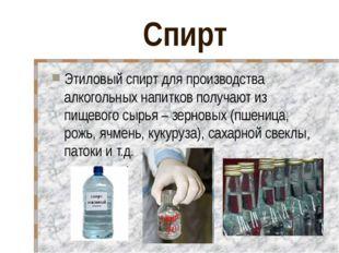 Спирт Этиловый спирт для производства алкогольных напитков получают из пищево
