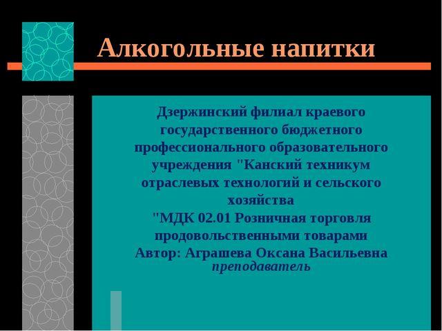 Алкогольные напитки Дзержинский филиал краевого государственного бюджетного п...