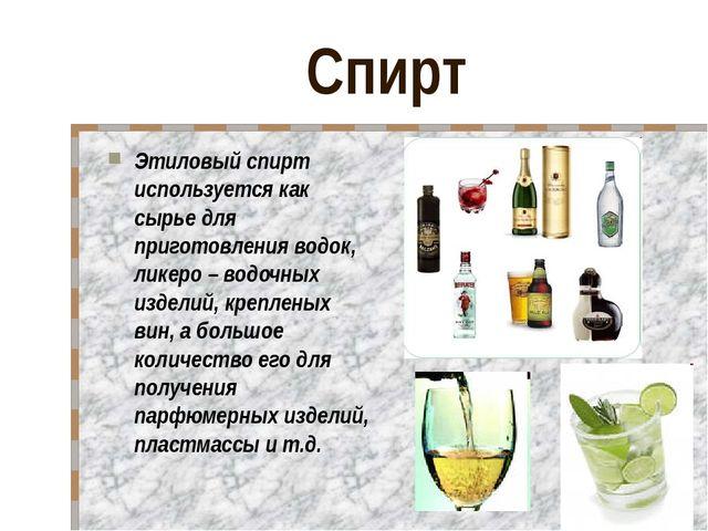 Спирт Этиловый спирт используется как сырье для приготовления водок, ликеро –...