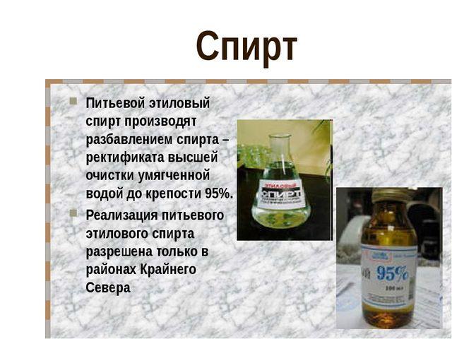 Спирт Питьевой этиловый спирт производят разбавлением спирта – ректификата вы...